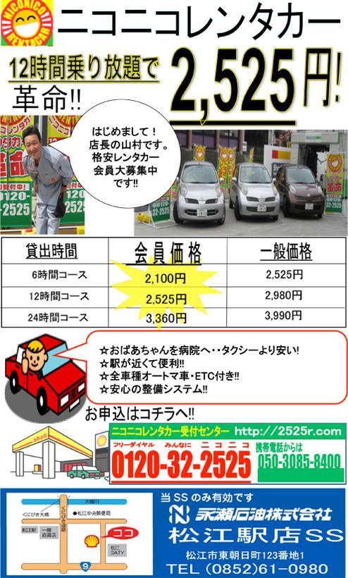 ニコニコレンタカー:松江店