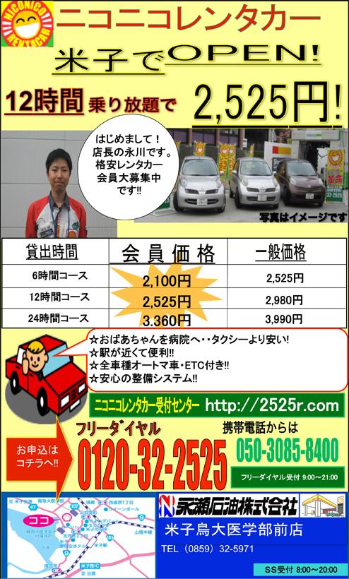 ニコニコレンタカー:米子店